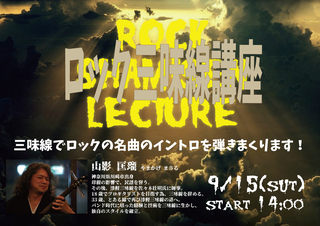 shamisen_rock3.jpg